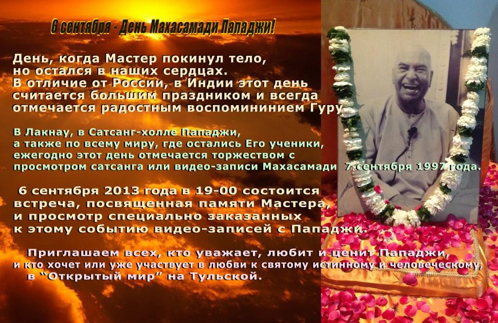 MahasamadhiPapaji2